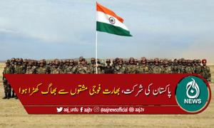 بھارت، روس میں ہونے والی کثیرالقومی فوجی مشقوں سے فرار