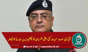 کیپٹن(ر)صفدر گرفتاری واقعہ:آئی جی سندھ سمیت کئی اعلیٰ افسران کا چھٹیوں پر جانیکا فیصلہ