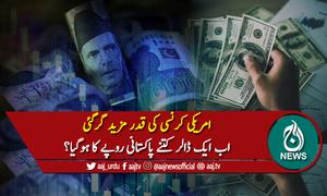 انٹربینک: ڈالر کی قدر میں مسلسل کمی کا رجحان