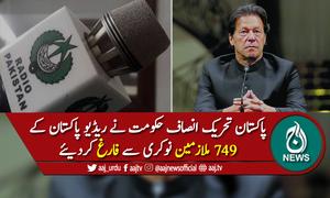 ریڈیو پاکستان کے 749 ملازمین بیک جنبش قلم فارغ