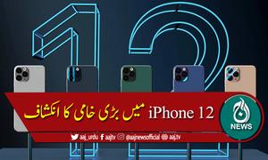 آئی فون 12 کے ڈوئل سم موڈ کی وجہ سے  بڑا مسئلہ پیدا ہوگیا