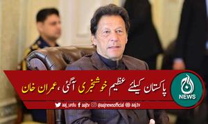 بالآخرہم درست سمت میں چل نکلے ہیں ،وزیراعظم عمران خان