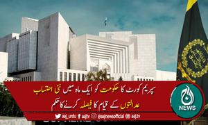 حکومت کوایک ماہ میں نئی احتساب عدالتوں کےقیام کافیصلہ کرنےکاحکم