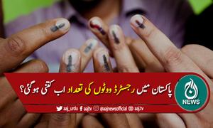 ملک بھر کے رجسٹرڈ ووٹوں کی فہرست جاری