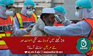 پاکستان میں کورونا کیسز کی تعداد 326,216 ہوگئی، 6,715افرادجاں بحق