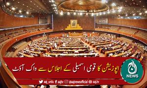 اپوزیشن نے قومی اسمبلی کے اجلاس سے واک آؤٹ کردیا