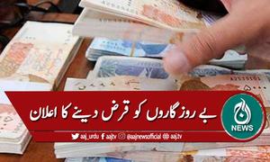 سولہ لاکھ افراد کو آسان شرائط پر قرض دینے کا اعلان