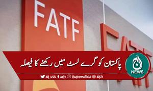 فیٹف: پاکستان کو گرے لسٹ میں رکھنے کا فیصلہ
