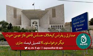 جسٹس قاضی فائز کیخلاف صدارتی ریفرنس غیر آئینی قرار، تفصیلی فیصلہ جاری