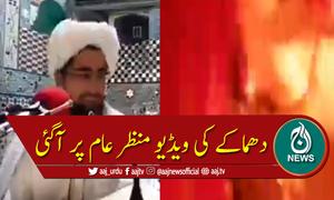 پشاور: مدرسے میں ہونے والے دھماکے کی ویڈیو منظر عام پر آگئی