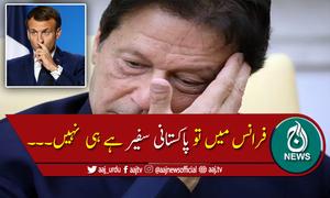 پاکستان کا فرانس سے سفیر واپس بلانے پر غور، لیکن۔۔۔