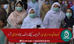 این سی اوسی نےملک بھر کےتمام شہریوں کیلئے ماسک پہننا لازم قرار دے دیا