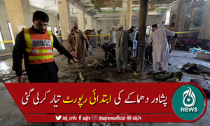 پشاورمدرسے میں دھماکے کی ابتدائی رپورٹ تیار ،ایک طالبعلم  سےتفتیش