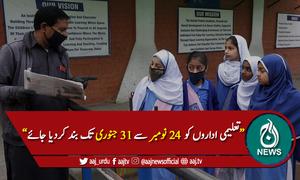"""""""تعلیمی اداروں کو  24 نومبر سے 31 جنوری تک بند کردیا جائے"""""""
