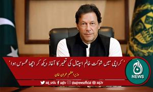 کراچی میں شوکت خانم پاکستان کا سب سے بڑا اسپتال ہو گا، وزیراعظم