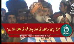 'آج سیاسی جماعتوں کی آواز پوری قوم کی متفقہ آواز ہے'