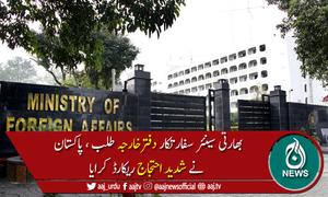 ایل او سی پرسیزفائر کی خلاف ورزی: بھارتی سینئرسفارتکار کی دفترخارجہ طلبی