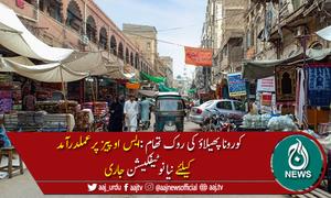 سندھ : تمام کاروباری مراکز صبح 6سے شام6بجے تک کھلیں گے،ہدایت نامہ جاری