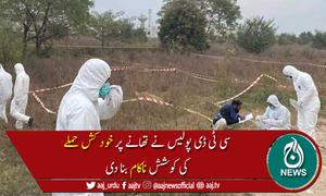 لاہور میں سی ٹی ڈی تھانے پرخودکش حملےکی کوشش ناکام،دہشتگردہلاک