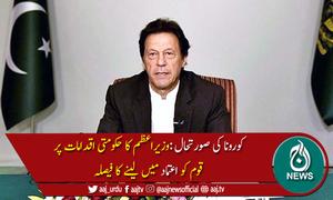 کوروناکی صورتحال:وزیراعظم عمران خان کا آج قوم سے خطاب متوقع