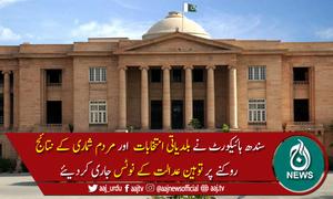 بلدیاتی انتخابات نہ کرانے پر سندھ حکومت اور الیکشن کمیشن کو توہین عدالت کے نوٹس جاری