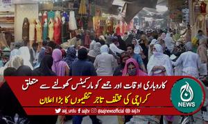 تاجر تنظیموں کا کل سندھ بھر میں مارکیٹس کھولنے کا اعلان