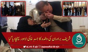 بیگم شمیم اختر کا جسد خاکی لندن سے لاہور پہنچا دیا گیا