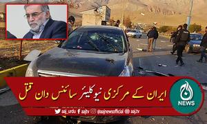 ایران کے مرکزی نیوکلیئر سائنس دان محسن فخری زادہ قتل کردیے گئے