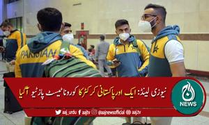 نیوزی لینڈ: پاکستانی اسکواڈ کا ساتواں کھلاڑی کورونا کا شکار