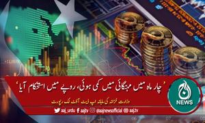 تجارتی خسارہ 6.7 ارب ڈالر ہوگیا، وزارت خزانہ