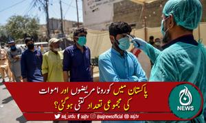 پاکستان میں کوروناوائرس سے مزید43ہلاکتیں، 2,829 نئے کیسز رپورٹ