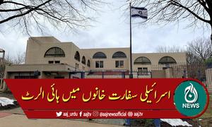 اسرائيل نے دنيا بھر ميں اپنے سفارت خانوں کو ہائی الرٹ کر ديا