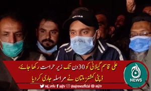علی قاسم گیلانی کی 30 روز تک نظربندی کے احکامات جاری