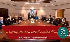 وزیراعظم کاوفاقی وزراء اور عسکری قیادت کے ہمراہ آئی ایس آئی ہیڈکوارٹرکا دورہ