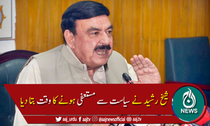 جلسوں سے عمران خان کی حکومت نہیں جائے گی،5 سال پورے کریں گے،شیخ رشید