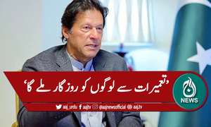 تعمیرات سے لوگوں کو روزگار ملے گا، عمران خان