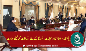 پاکستان،افغانستان تجارت: فروغ کےلئے اقدامات کرنیکی ہدایت