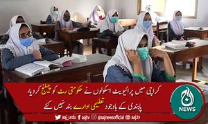 کراچی کےپرائیویٹ اسکولوں نے حکومتی اعلانات ہوا میں اڑادئیے،کلاسز جاری
