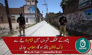کورونا کے بڑھتے کیسز: پشاور کے مختلف علاقوں میں لاک ڈاؤن نافذ