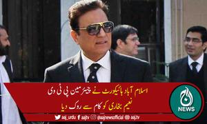 اسلام آباد ہائیکورٹ نے چیئرمین پی ٹی وی نعیم بخاری کو کام سے روک دیا