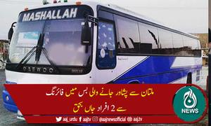 ڈیرہ اسماعیل خان :بس میں فائرنگ سے 2 افراد جاں بحق