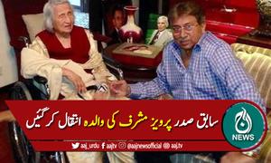 سابق صدر پرویز مشرف کی والدہ زرین مشرف دبئی میں انتقال کرگئیں