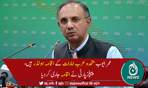 پیپلز پارٹی نے وزیر توانائی عمر ایوب کا اقامہ جاری کردیا