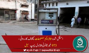 ملک بھر میں 973غیرقانونی پیٹرول پمپ سیل کردیئے گئے