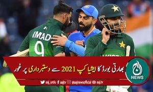 بھارتی کرکٹ بورڈ کا ایشیا کپ 2021 سے دستبرداری پر غور