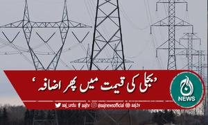 بجلی کی قیمت میں ایک روپے پچانوے پیسے اضافہ
