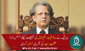 جسٹس (ر)عظمت سعید کی بطور سربراہ براڈشیٹ تحقیقاتی کمیشن تقرری مسترد