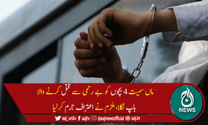 گوجرانوالہ میں ماں سمیت 4 بچوں کو قتل کرنے والا ملزم گرفتار