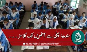 سندھ : پہلی سے آٹھویں تک تعلیمی ادارے پہلی فروری سے کھولنے کا اعلان