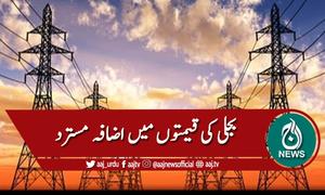 بجلی کی قیمتوں میں اضافہ مسترد